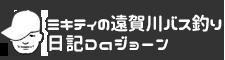 ミキティの遠賀川バス釣り日記Daジョーン