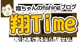 翔ちゃんのfishingブログ