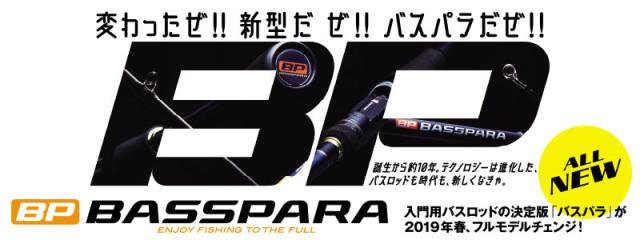 top_BP2019